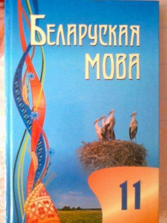 Решебник задач и ГДЗ по Белорусскому языку 11 класс Валочка Г. М.