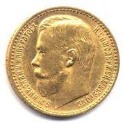 монета 5 рублей 1897 г. Николай II.