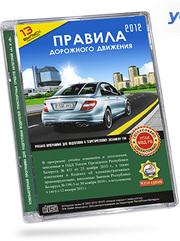 Продам новый диск по Правилам Дорожного Движения
