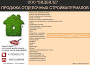 ООО ВИДБИЛД продажа отделочных стройматериалов  по оптовым ценам