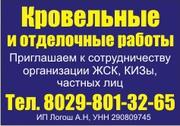 Кровельные работы тел 8029-800-70-87