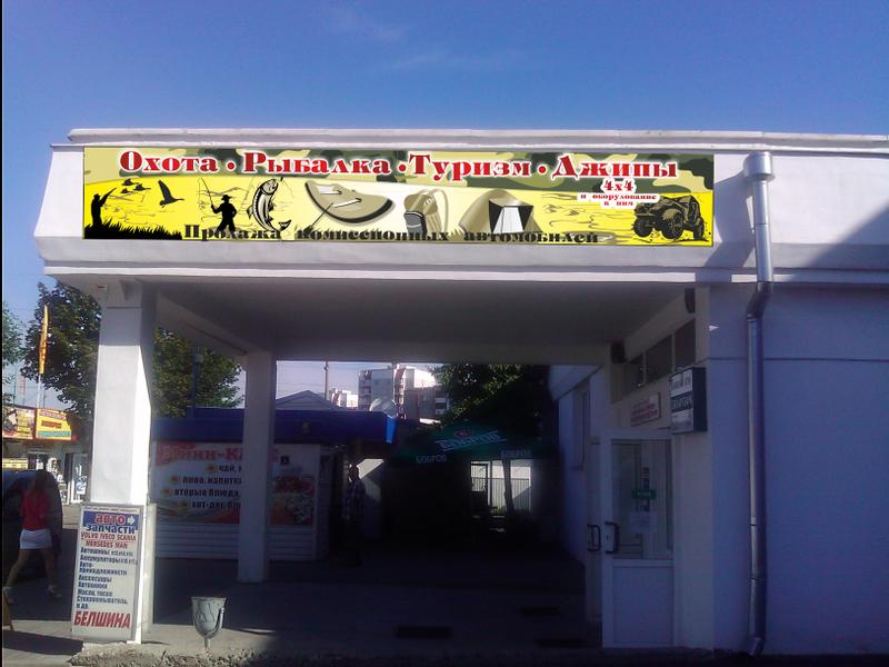 комиссионный рыболовный магазин в гродно