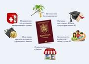 Гражданство Евро Союза - Румынии