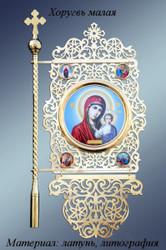 производство и продажа: иконы,  венчальные иконы,  церковная утварь
