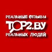 Все юридические конторы города на Top2.by