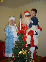 Дед Мороз и Снегурочка! Прямо у Вас ДОМА!!!