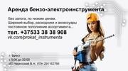 Аренда прокат строительного  бензо-электроинструмента и оборудования