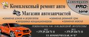 Комплексный и профессиональный ремонт авто,  запчасти в наличии