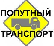 Попутный транспорт (7)