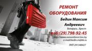 Ремонт монтаж и наладка оборудования