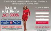 Одежда оптом в Беларуси от Глория Джинс (Gloria Jeans)
