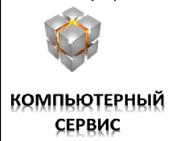 Ремонт компьютеров и ноутбуков Брест