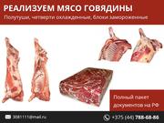 Мясо говядины. Недорого.