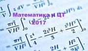 Математика к ЦТ 2017