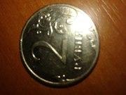 2 рубля Россия 2009г