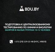 Курсы по биологии и химии