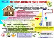Биоочистка систем отопления