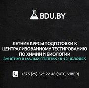 Курсы по химии и биологии