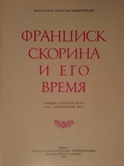 Франциск Скорина и его время Энциклопедический справочник