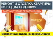 Ремонт и отделка квартиры,  коттеджа под ключ